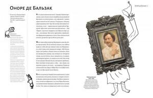 фото страниц Енциклопедія неуків, бунтівників та інших геніїв #5