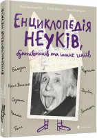 Книга Енциклопедія неуків, бунтівників та інших геніїв