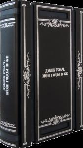 Книга Джек Уэлч. Мои годы в GE
