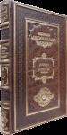 Книга Государь. Искусство войны
