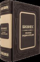 Книга Бизнес. Полная энциклопедия