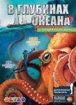 Книга В глубинах океана. 4D Энциклопедия в дополненной реальности