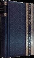 Книга Правила Черчилля