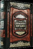 Книга Римское право