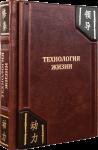 Книга Технология жизни
