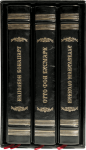 фото страниц Великие правители (комплект из 3 книг в футляре) #4