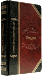 фото страниц Великие правители (комплект из 3 книг в футляре) #6