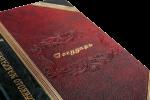 фото страниц Великие правители (комплект из 3 книг в футляре) #9