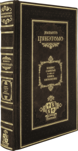 Книга Кодекс самурая