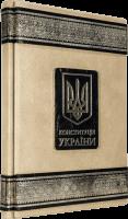 Книга Конституція України