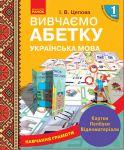 Книга Навчання грамоти. Вивчаємо абетку