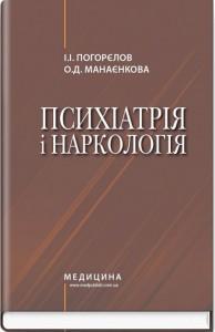 Книга Психіатрія і наркологія