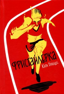 Книга Фристайлерка