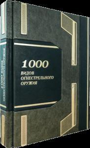 Книга 1000 видов огнестрельного оружия