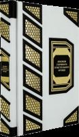 Книга Лексикон старинного огнестрельного оружия