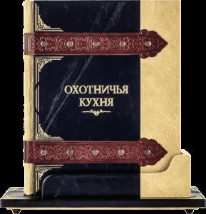 Книга Охотничья кухня (на подставке)