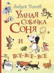 Книга Умная собачка Соня и все-все-все