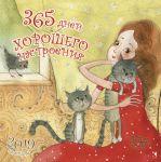 Книга Календарь 2019. 365 дней хорошего настроения