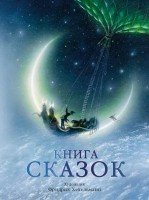 Книга Книга сказок