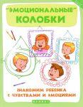Книга 'Эмоциональные' колобки. Знакомим ребенка с чувствами и эмоциями