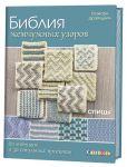 Книга Библия жемчужных узоров : 60 мотивов, 30 стильных проектов . Спицы