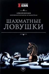 Книга Шахматные ловушки