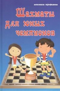 Книга Шахматы для юных чемпионов