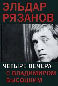 Книга Четыре вечера с Владимиром Высоцким