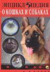 Книга Энциклопедия о кошках и собаках