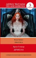 Книга Dracula = Дракула. 3 уровень