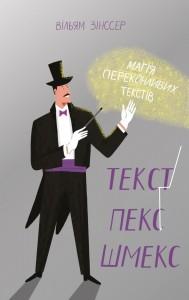 Книга Текст-пекс-шмекс. Магія переконливих текстів