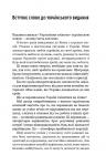 фото страниц Управління змінами #3