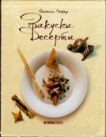 Книга Закуски и десерты (комплект из 2 книг)