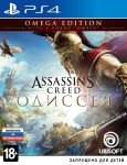 игра Assassin's Creed: Odyssey Omega Edition PS4 - Assassin's Creed: Одиссея - Русская версия