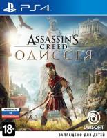 игра Assassin's Creed: Одиссея - PS4 - русская версия