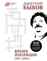 Книга Время изоляции. 1951-2000 гг