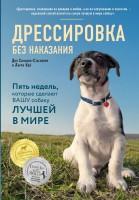 Книга Дрессировка без наказания. 5 недель, которые сделают вашу собаку лучшей в мире