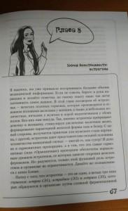 фото страниц Вальс гормонов 2 #7