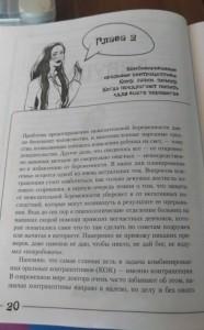 фото страниц Вальс гормонов 2 #4