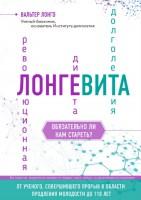 Книга Лонгевита. Революционная диета долголетия