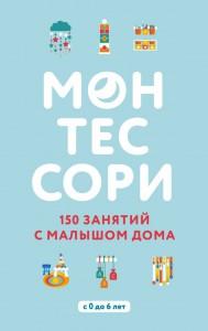 Книга Монтессори. 150 занятий с малышом дома