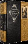 Книга Полное собрание произведений о Шерлоке Холмсе