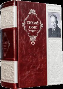 Книга Тихий Дон