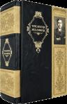 Книга Трилогия желания