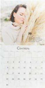 фото страниц Ах Астахова. Перекидной календарь на 2019 год на 16 месяцев #5