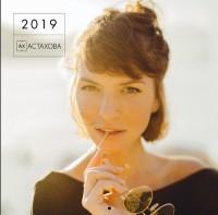 Книга Ах Астахова. Перекидной календарь на 2019 год на 16 месяцев