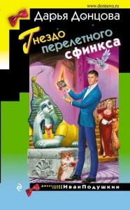 Книга Гнездо перелетного сфинкса