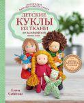 Книга Детские куклы из ткани по вальдорфской технологии