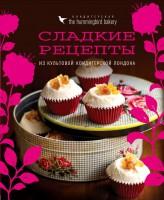 Книга Кондитерская The Hummingbird Bakery. Сладкие рецепты из культовой кондитерской Лондона