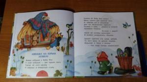 фото страниц В гостях у Бабы-Яги #7